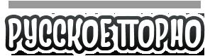 Русское порно онлайн: лучшее российское порно в Рунете